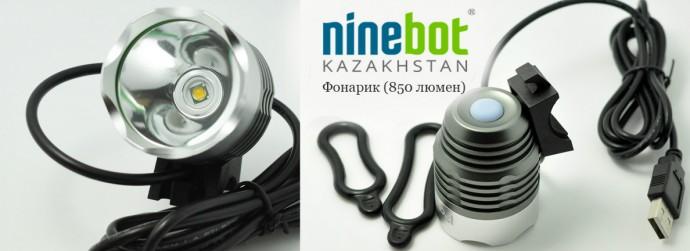Фонарик Ninebot 850 люмен.